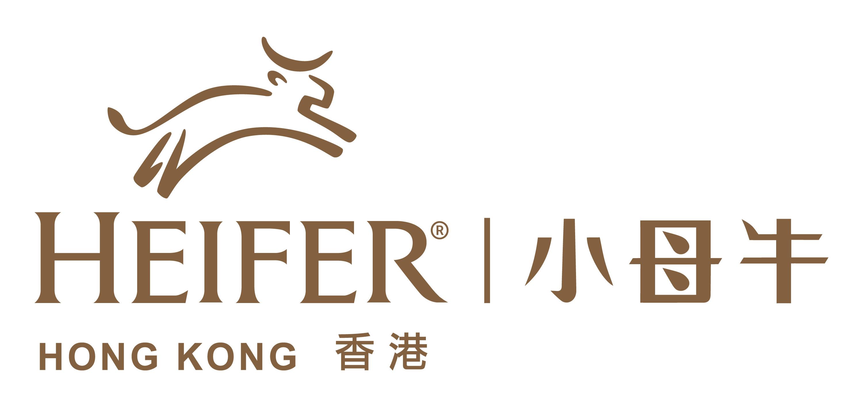 Heifer Hong Kong logo